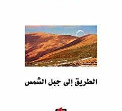 تحميل كتاب الطريق إلى جبل الشمس pdf – محمود عثمان