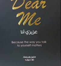 تحميل كتاب عزيزي أنا Dear Me – علا ديوب
