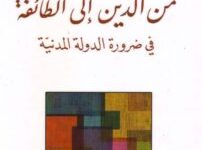 تحميل كتاب من الدين إلى الطائفة pdf – خالد غزال