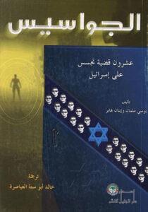 تحميل كتاب في أيدي العسكر pdf