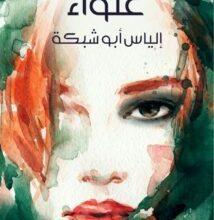 تحميل كتاب غلواء pdf – إلياس أبو شبكة