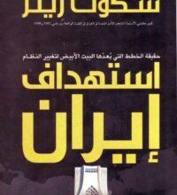 تحميل كتاب استهداف إيران pdf – سكوت ريتر