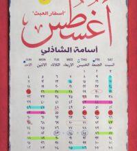 تحميل رواية أغسطس أسفار العبث pdf – أسامة الشاذلي