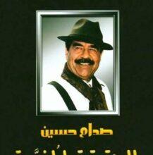 تحميل كتاب صدام حسين الحقيقة المغيبة pdf – محمد حسين بزي