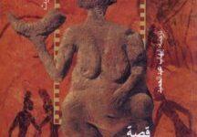 تحميل كتاب قصة الجنس عبر التاريخ pdf – ري تاناهيل