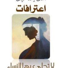 تحميل كتاب اعترافات لا تدلي بها النساء pdf – أمل إسماعيل