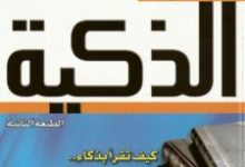 تحميل كتاب القراءة الذكية pdf – ساجد العبدلي