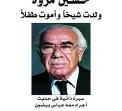تحميل كتاب حسين مروة pdf – سيرة ذاتية في حديث أجراه معه عباس بيضون