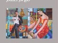 تحميل كتاب حكايتي مع أم حسام pdf – صالح الحمداني
