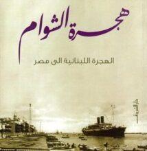 تحميل كتاب هجرة الشوام (الهجرة اللبنانية إلى مصر) pdf – مسعود ضاهر
