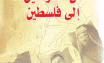 تحميل كتاب من الدردنيل إلى فلسطين pdf – سركيس طوروسيان