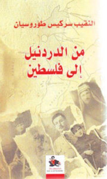 تحميل كتاب فلسطين التاريخ المصور