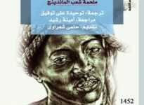 تحميل رواية سونجاتا ملحمة شعب الماندينج pdf – جبريل تمسير نيان