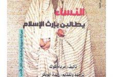 تحميل كتاب النساء يطالبن بإرث الإسلام pdf – مريام كوك