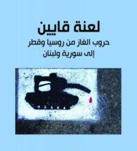 تحميل كتاب لعنة قايين pdf – كمال ديب
