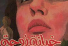 تحميل رواية خيانة زوجة pdf – ألبرتو مورافيا