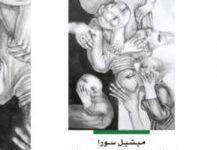 تحميل كتاب سورية الدولة المتوحشة pdf – ميشيل سورا