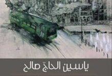 تحميل كتاب الثورة المستحيلة pdf – ياسين الحاج صالح
