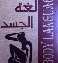 تحميل كتاب لغة الجسد pdf – يوليوس فاست
