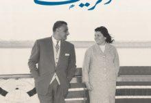 تحميل كتاب ذكريات معه pdf – تحية جمال عبد الناصر