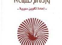 تحميل كتاب وردة أم قنبلة إعادة تكوين سورية – محمد كامل الخطيب