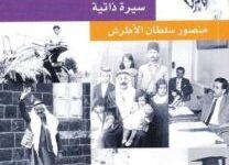 تحميل كتاب الجيل المدان pdf – منصور سلطان الأطرش