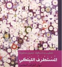 تحميل كتاب المستطرف الليلكي pdf – خطيب بدلة وإياد جميل محفوظ