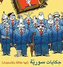 تحميل كتاب حكايات سورية (لها علاقة بالاستبداد) pdf – خطيب بدلة
