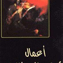 تحميل كتاب أعمال محمد الماغوط pdf – محمد الماغوط