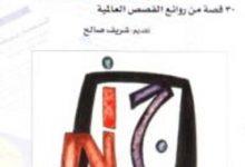 تحميل كتاب يوم مثالي لمشاهدة الكانجارو وقصص أخرى pdf – شريف صالح