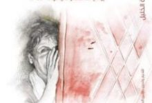 تحميل كتاب يوميات الحصار في دوما 2013 pdf – سميرة الخليل