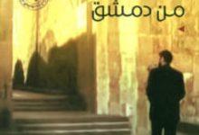 تحميل رواية يوميات يهودي من دمشق pdf – إبراهيم الجبين