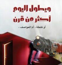 تحميل رواية ويطول اليوم أكثر من قرن pdf – جنكيز أيتماتوف
