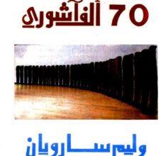 تحميل كتاب 70 ألف آشورى pdf – وليم سارويان