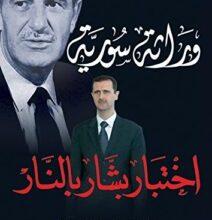 تحميل كتاب وراثة سورية اختبار بشار بالنار pdf – فلاينت ليفريت