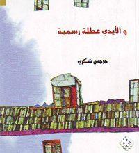 تحميل كتاب والأيدي عطلة رسمية pdf – جرجس شكري