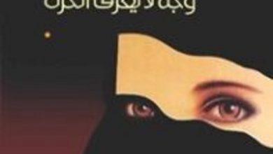 تحميل كتاب وجه لا يعرف الحزن pdf – غازي القبلاوي