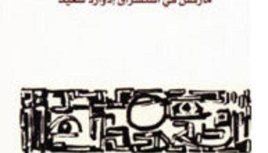 تحميل كتاب هل القلب للشرق والعقل للغرب pdf – مهدي عامل