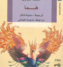 تحميل رواية هما pdf – محمد حجازی