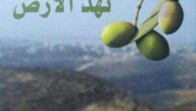 تحميل كتاب نهد الأرض pdf – أحمد برقاوي