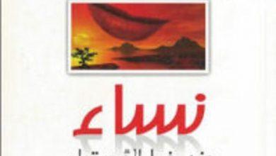 تحميل كتاب نساء عند خط الاستواء pdf – زينب حفني