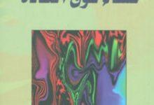تحميل كتاب نساء فوق العادة pdf – ترجمة وتقديم عبد الكريم قاسم حرب