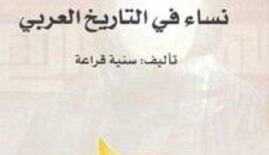 تحميل كتاب نساء فى التاريخ العربي pdf – سنية قراعة