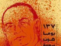 تحميل كتاب أيام حسني الزعيم 137 يوماً هزت سوريا pdf – نذير فنصة