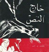 تحميل كتاب نساء خارج النص pdf – هاديا سعيد