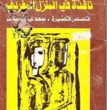 تحميل كتاب نافذة في المنزل المغربي pdf – سعدي يوسف