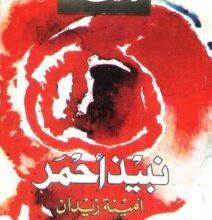 تحميل رواية نبيذ أحمر pdf – أمينة زيدان