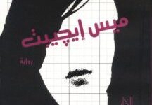 تحميل رواية ميس إيجيبت pdf – سهير المصادفة