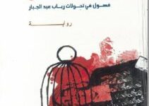 تحميل رواية موت مشتهى pdf – عماد شيحة