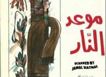 تحميل كتاب موعد النار pdf – فؤاد التكرلي